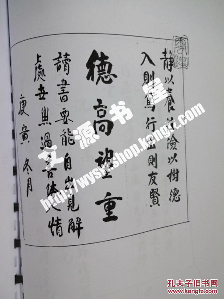 杨氏家史经典图片