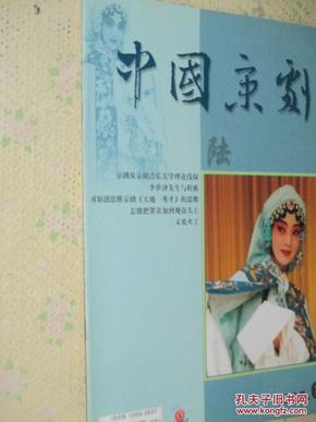 中国京剧    2005年第6期   封面   【碧玉簪】刘桂娟饰张玉贞
