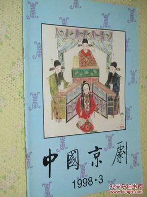 """中国京剧     1998年第3期      新凤霞的成功之本与""""现代戏曲""""的式微之源"""