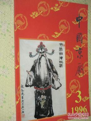 中国京剧   1996年第3期    有关程砚秋二三事
