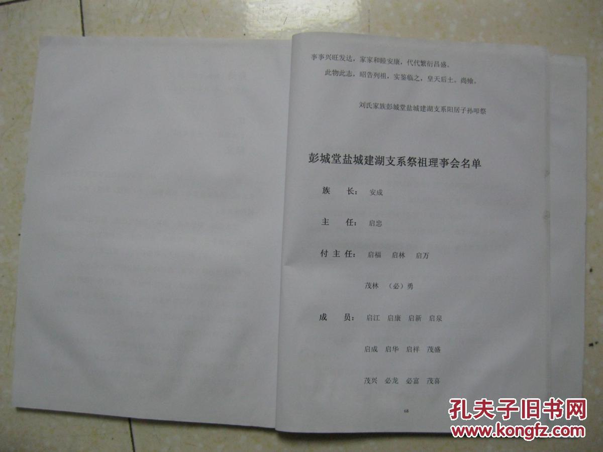 金氏家谱字辈图片