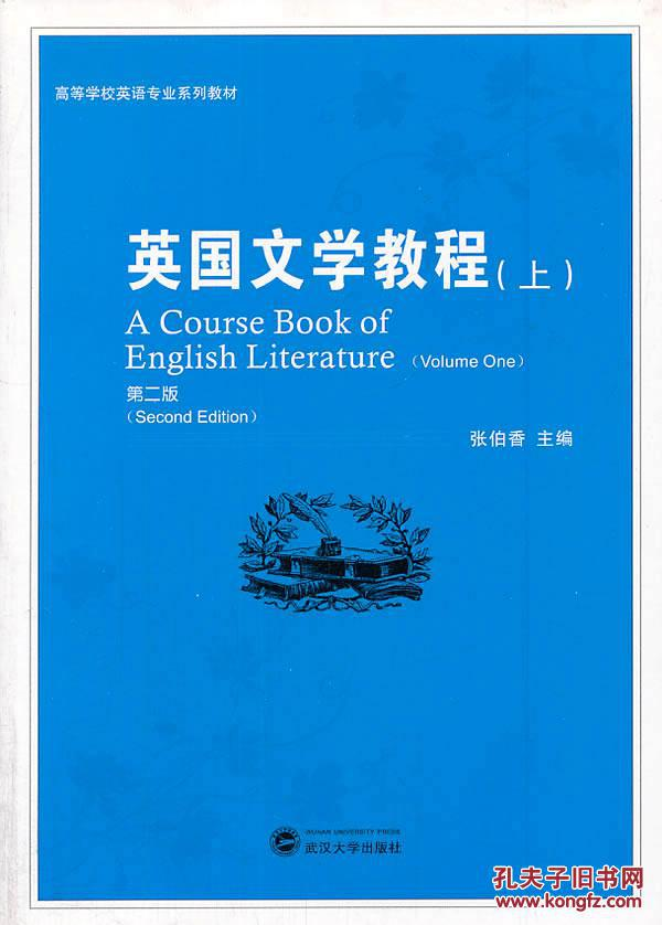 求武汉大学出版社出版的大学英语快速阅读第二册的翻译