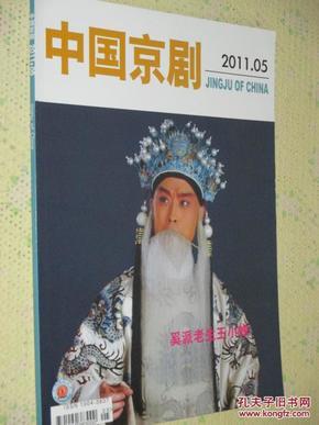 中国京剧  2011年第5期   封面      【白帝城】 王小蝉饰刘备