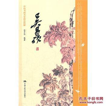 【图】吴昌硕-中国书画名家画语图解图片