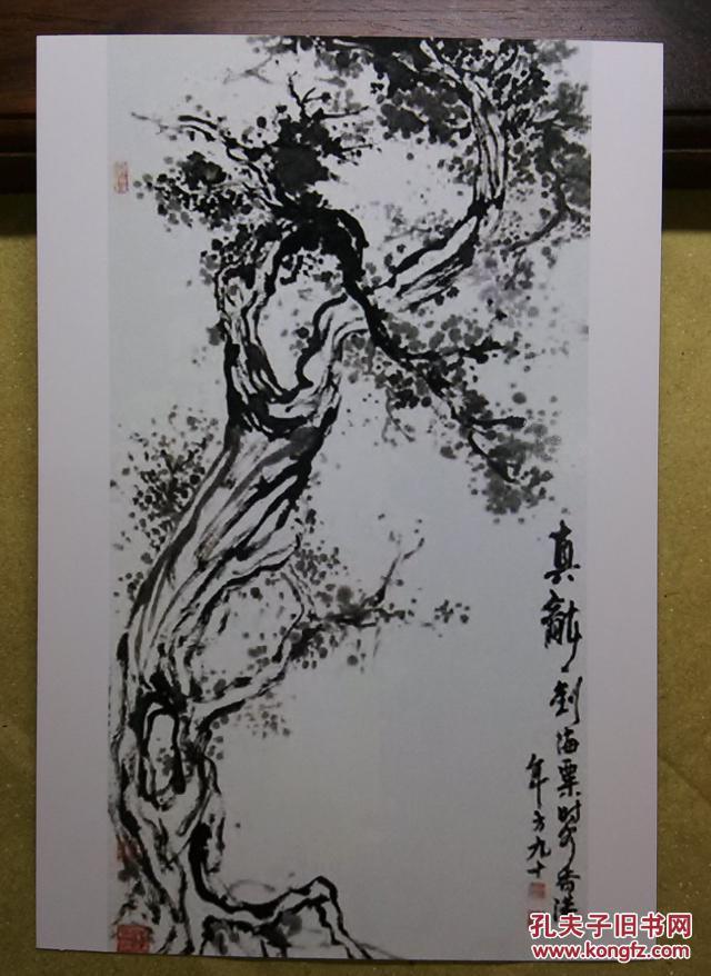 刘海粟书法绘画作品集锦--晚年书画作品水墨柏树--明信片1张【罕见