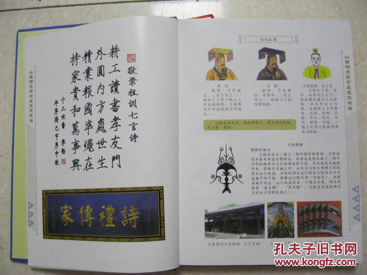 张氏族谱所有辈分排序-王氏家谱字辈大全图片