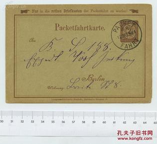 1888年德意志第二帝国邮政邮资明信片一枚_