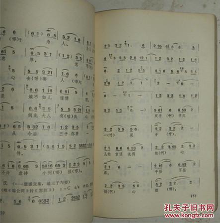 【图】安徽戏剧丛书:庐剧传统小戏选(曲谱本)图片