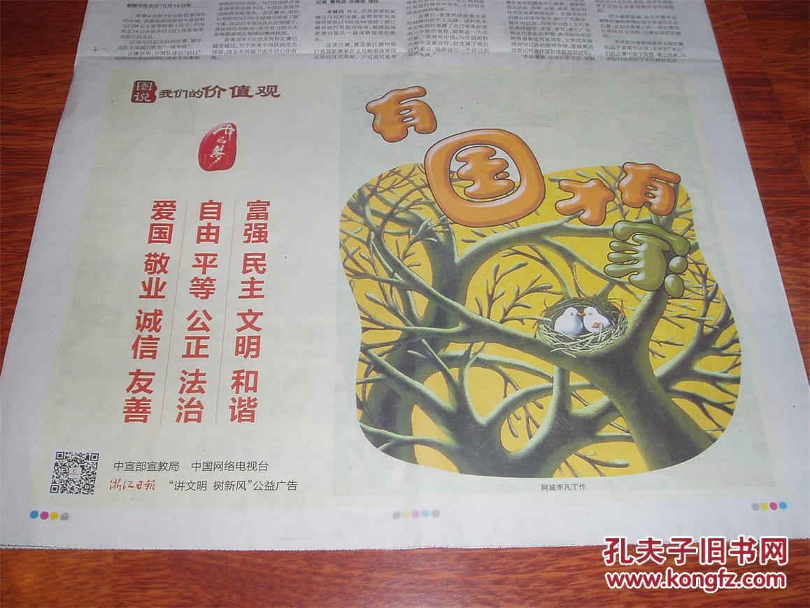 公益广告,中国梦,富强民主文明和谐自由平等公正法治爱国敬业诚信友善图片