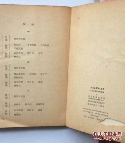 北京全聚德帝王谱一版一印_北京全聚德烤鸭店编_孔名菜蟹腿吃播图片