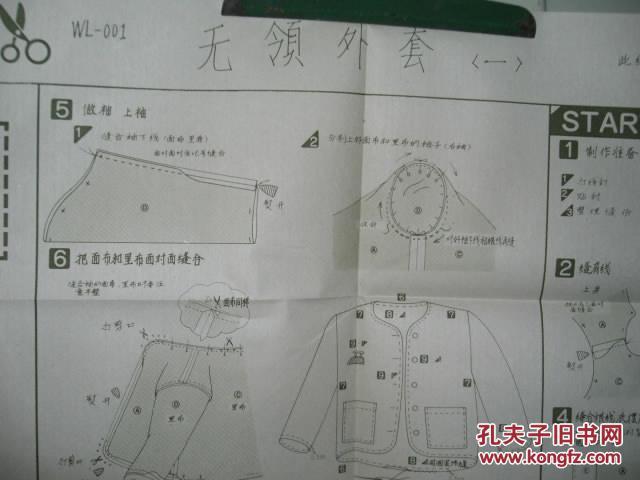 无领外套裁剪图样制作说明 1,2(2张图77×106厘米)图片