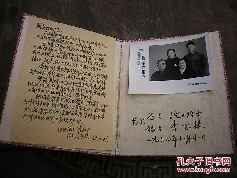 中国营养学会第一任会长沈治平1964年全家福 给儿子17岁生日祝词 极富图片