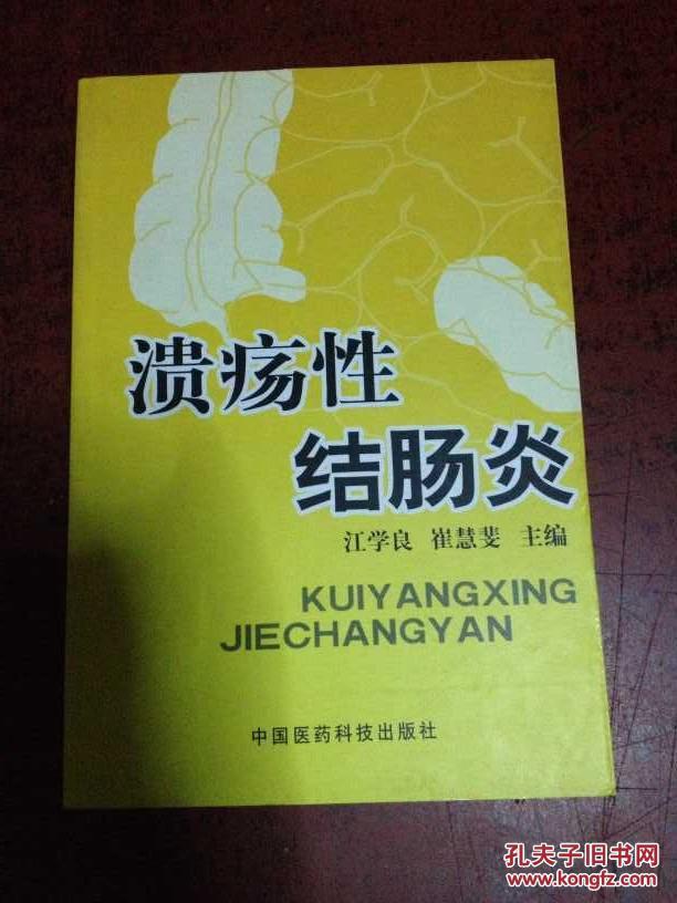 提出了针对中国溃疡性结肠炎发病特点的各型溃疡性结肠炎的治疗建议与