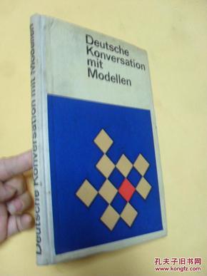 德文原版   Deutsche Konversation mit Modellen.     Ein Übungsbuch für Fortgeschrittene