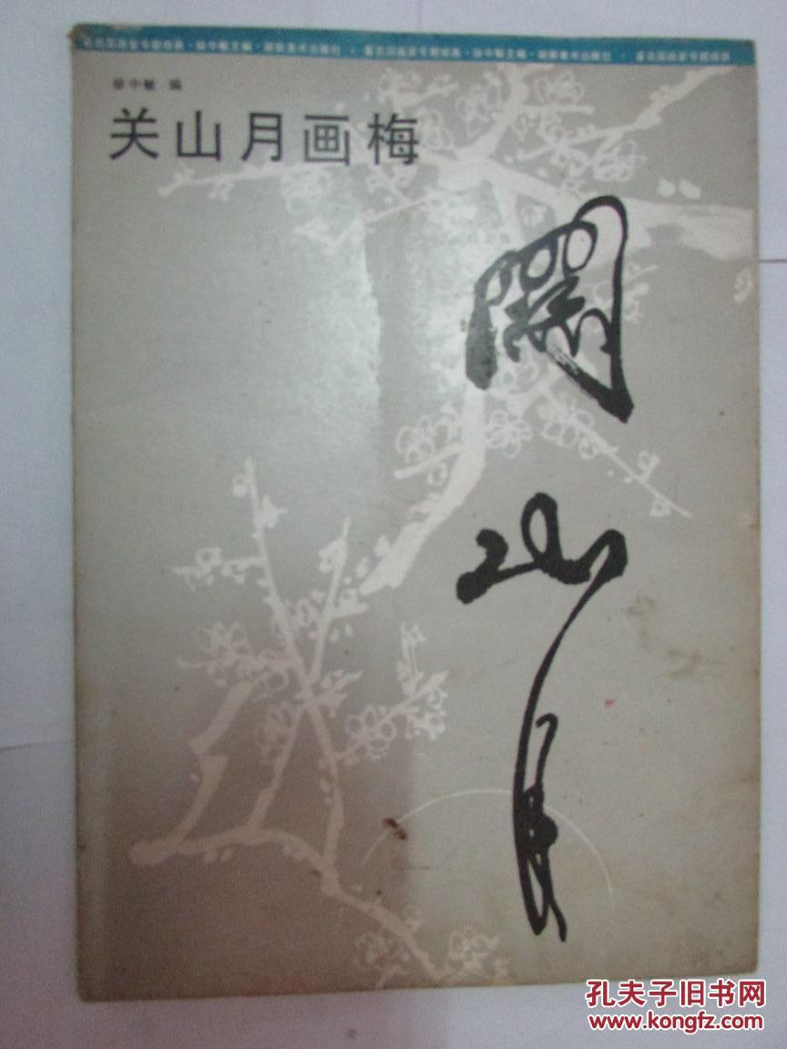 关山月画梅( 一版一印 印3000册)图片