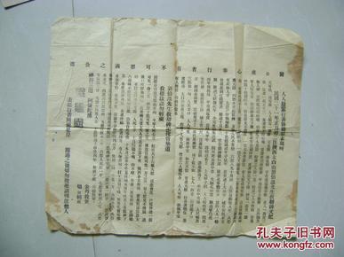 民国时期刘伯温救劫碑文记一张,尺寸37 31厘米