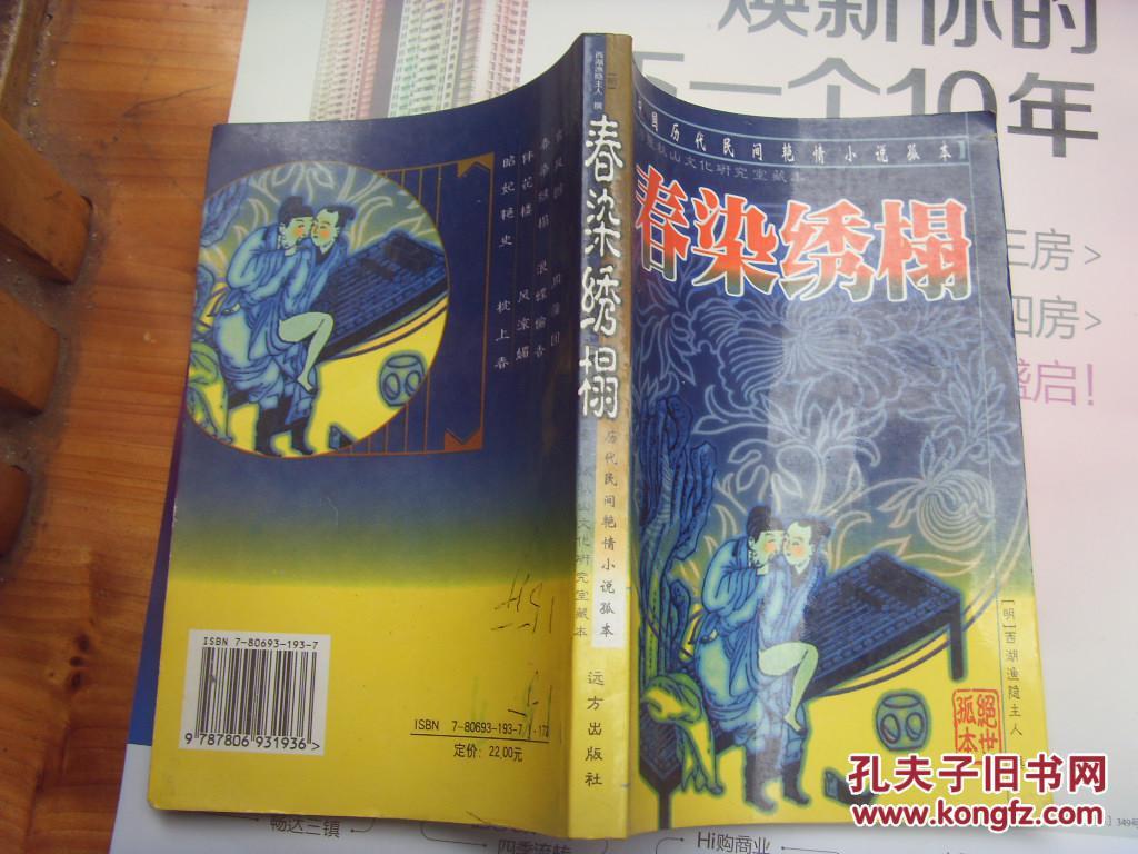 中国历代民间艳情小说孤本:春染绣榻(1版1印,仅3000册)(多拍运费可