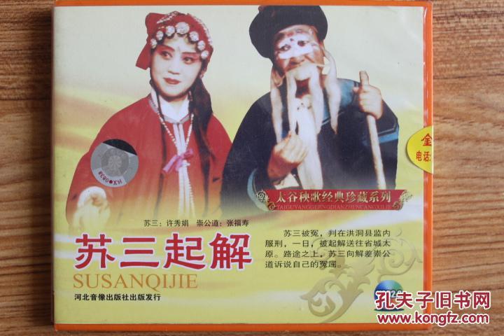 太谷秧歌—苏三起解,挑帘,渡妻(2vcd)山西太谷建桃秧歌剧团演出图片