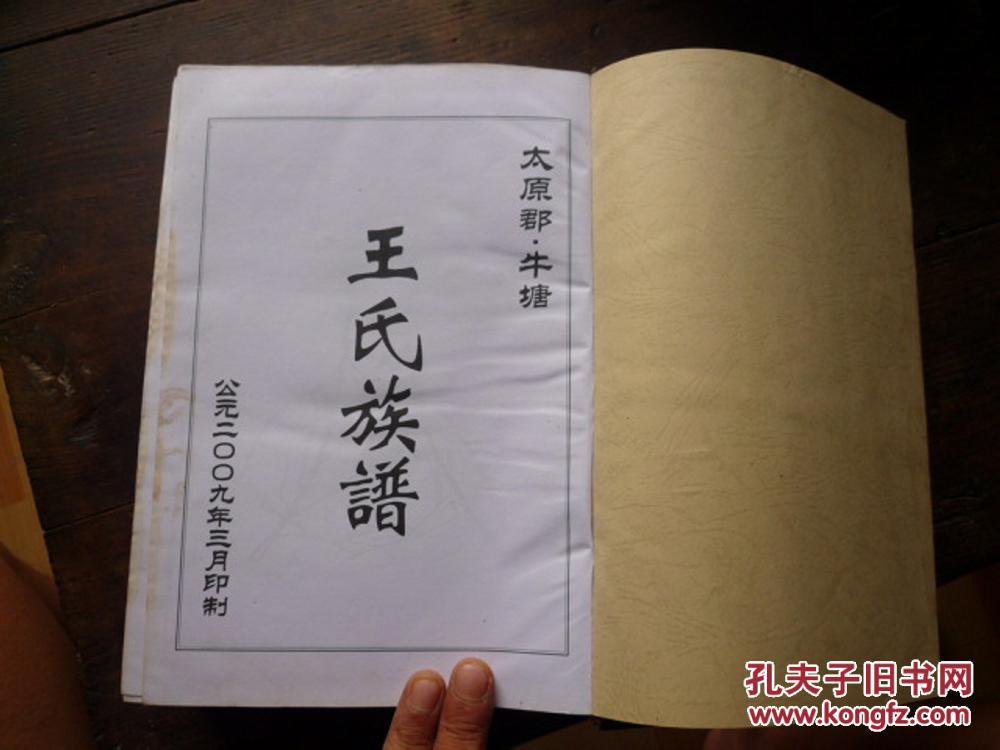 【图】王氏族谱—遵义王姓图片