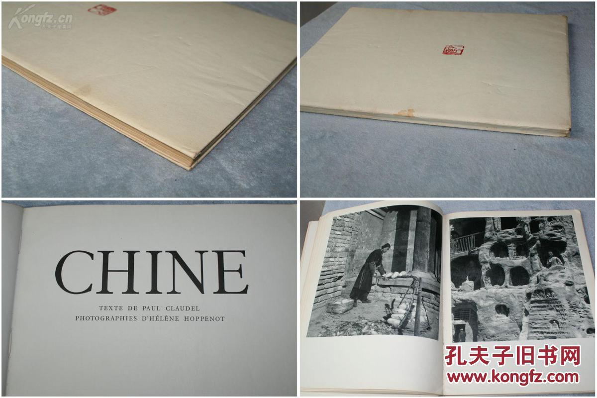哈佩诺特《中国》chine, 法国