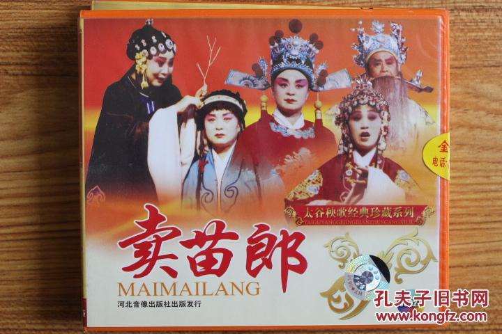 太谷秧歌—卖苗郎(2vcd)山西太谷秧歌艺术团演出图片