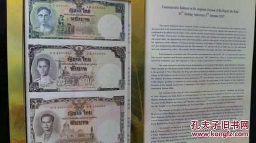 泰国三连体纪念钞全新泰国3连体钞一套带原装册,极具收藏价值【保真包品】
