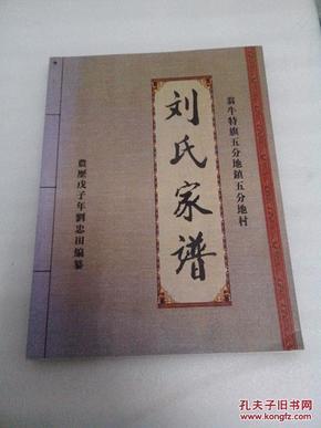 刘氏家谱 翁牛特旗五分地镇五分地村 印200册图片