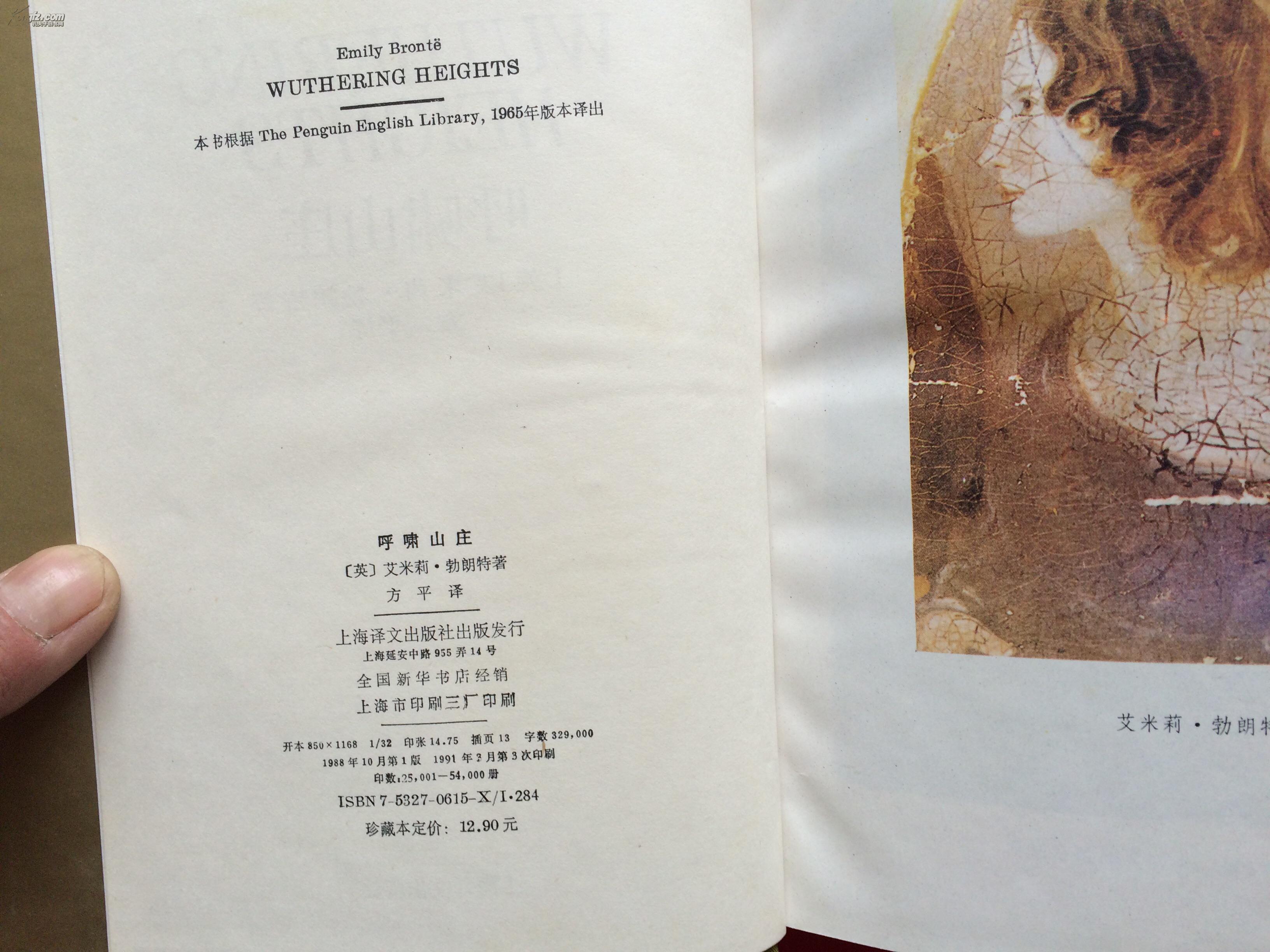 世界文学名著 珍藏本《呼啸山庄》图片