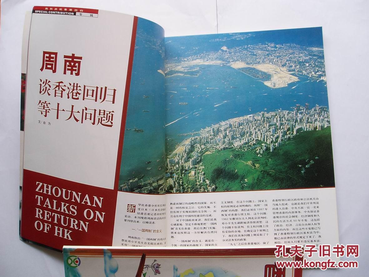 香港国际金融中心,中资企业,香港行使主权,特首夫人赵洪娉,香港赛马会
