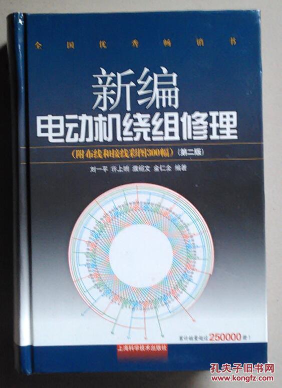 【图】新编电动机绕组修理(附布线和接线彩图300幅)