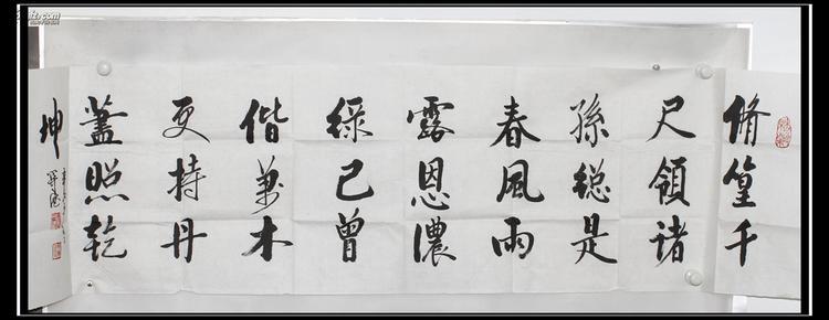 福建著名书法家关文德书法横幅作品图片