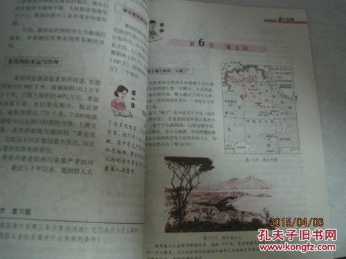 【图】九年义务教育三年制初级中学教科书:地知识点声学初中图片