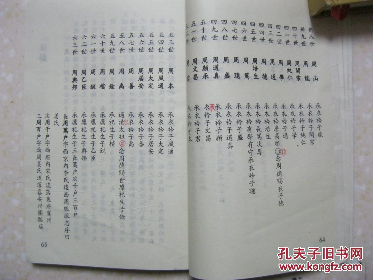 【图】周王朝微探·周氏族谱图片