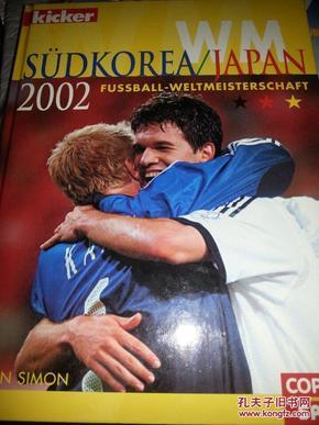 踢球者2002世界杯足球画册