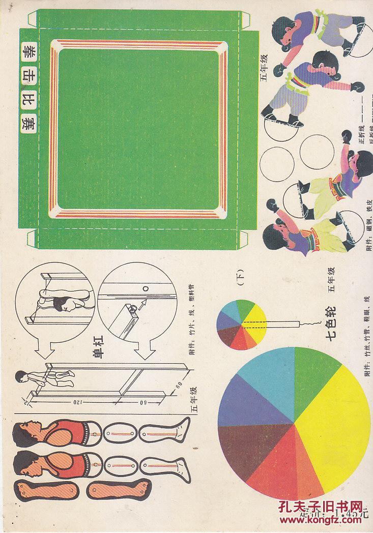 小学年级v小学(纸小学)五模型下三张排名游府西街手工图片