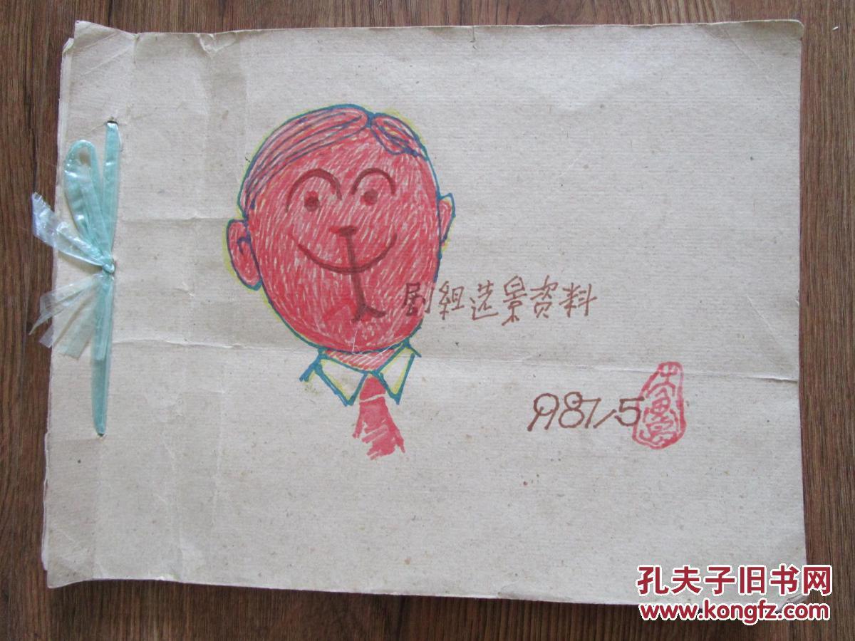 87年某电影剧组在山东威海市靖子村 荣成县石岛镇大鱼