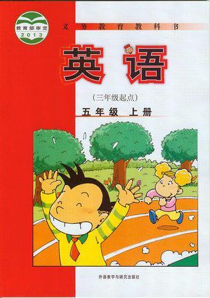 外 研 版 小学 英语