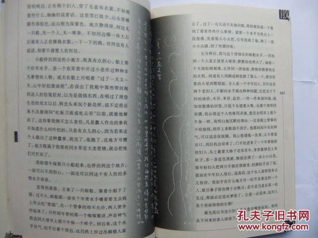 边城 湘行散记图片