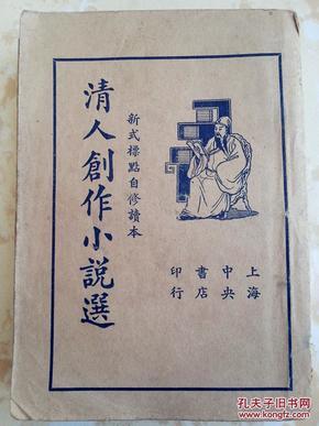 清人创作小说选(民国二十四年)