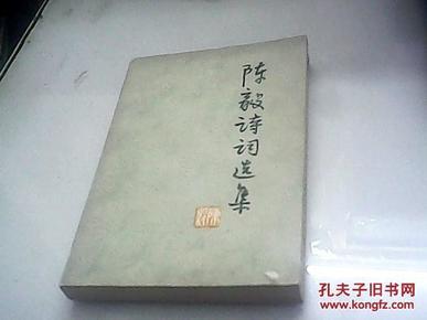 陈毅诗词_粟裕女儿嫁给陈毅儿子_陈毅的儿子