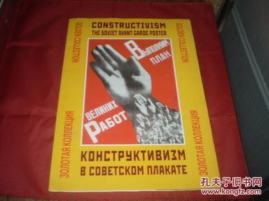 THE SOVIET AVANT-GARDE POSTER【苏联前卫的海报;共4套 合售】一版一印