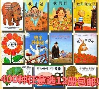 300多种平装儿童绘本图书批发