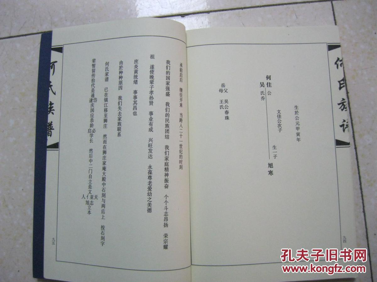 程氏家谱字辈图片