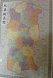 杞县政区图图片