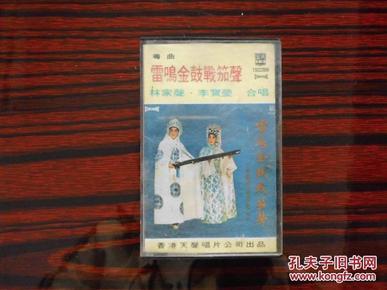 鼓战笳声 (有歌词表)-录音卡带 mangomingle的书摊 加盟书店 孔夫