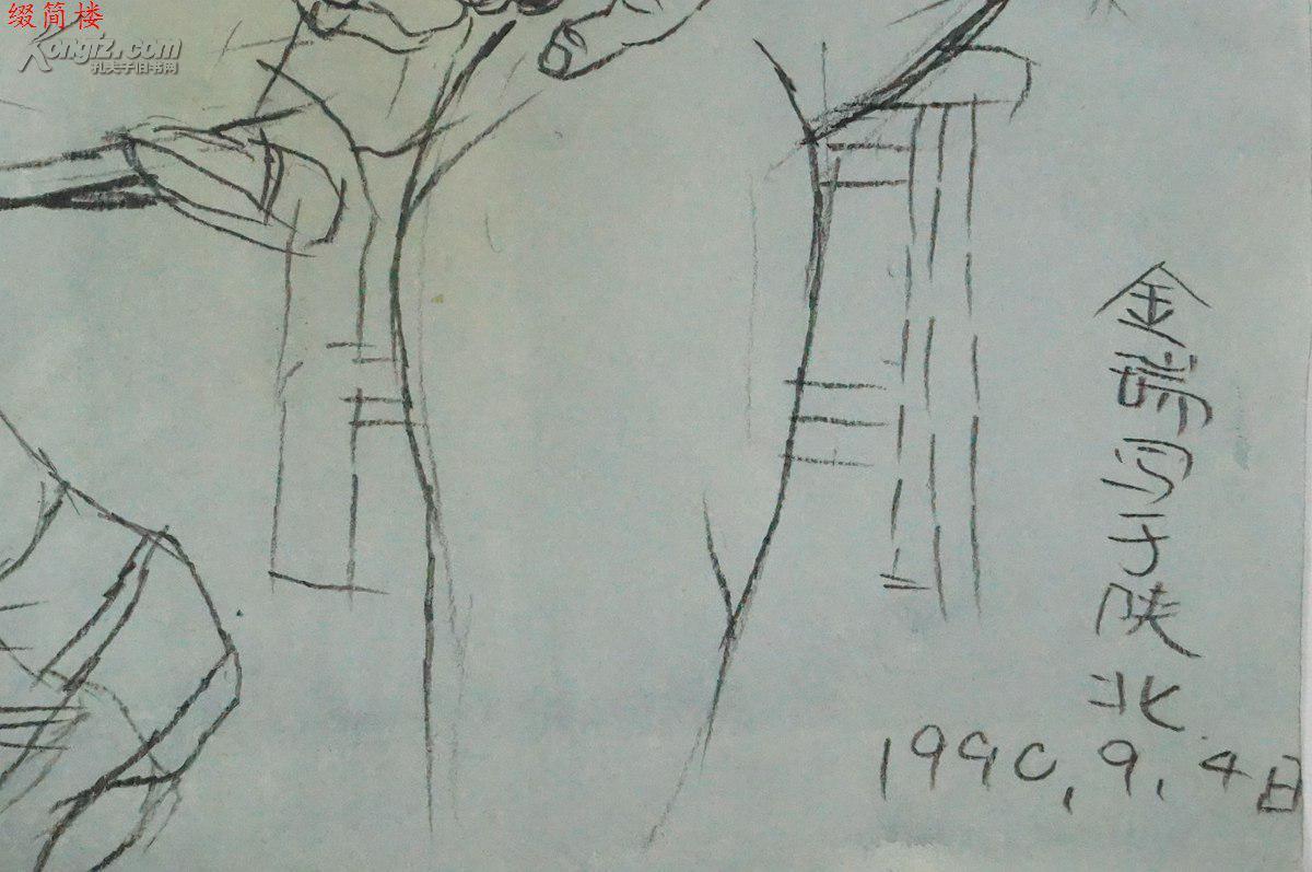 JVZD15011431金鸿钧之子 当代著名工笔画家 金瑞 1973 90年9月于陕北人物速写一幅 尺寸27 20cm 孔夫子旧书网