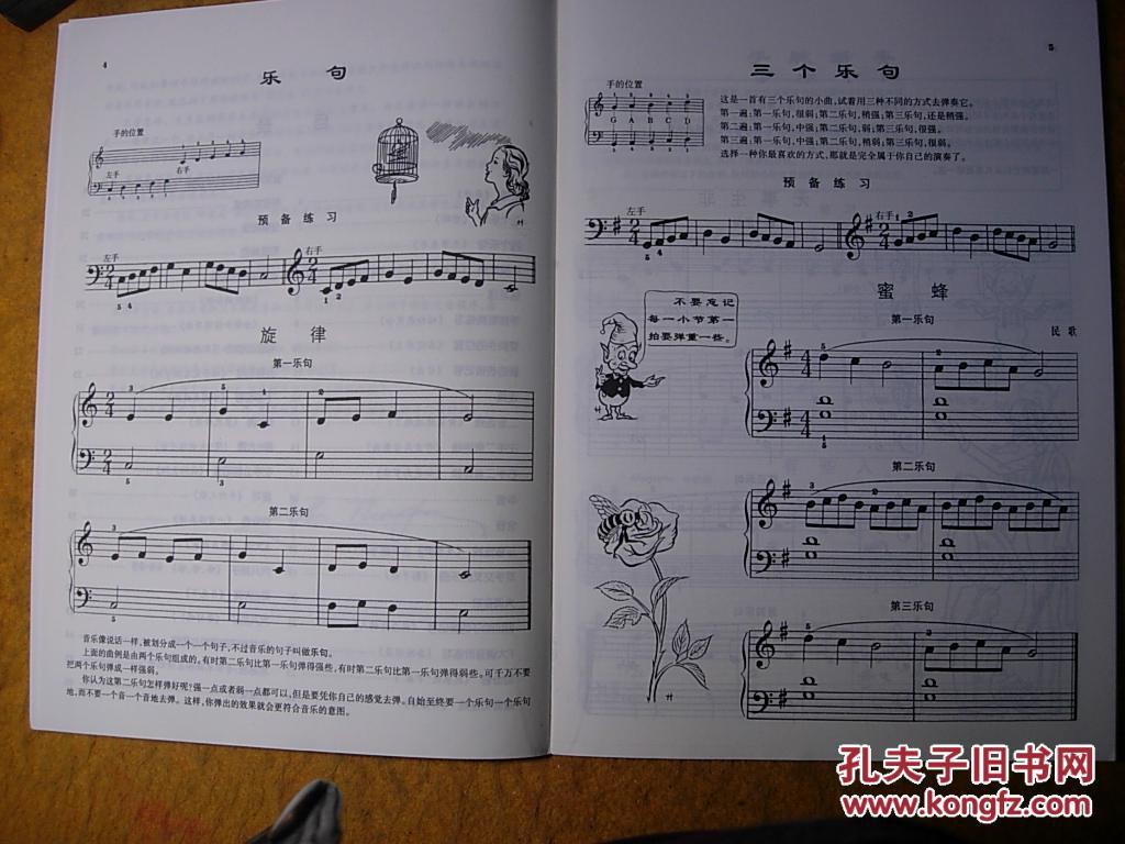 汤普森简易钢琴教程-3图片