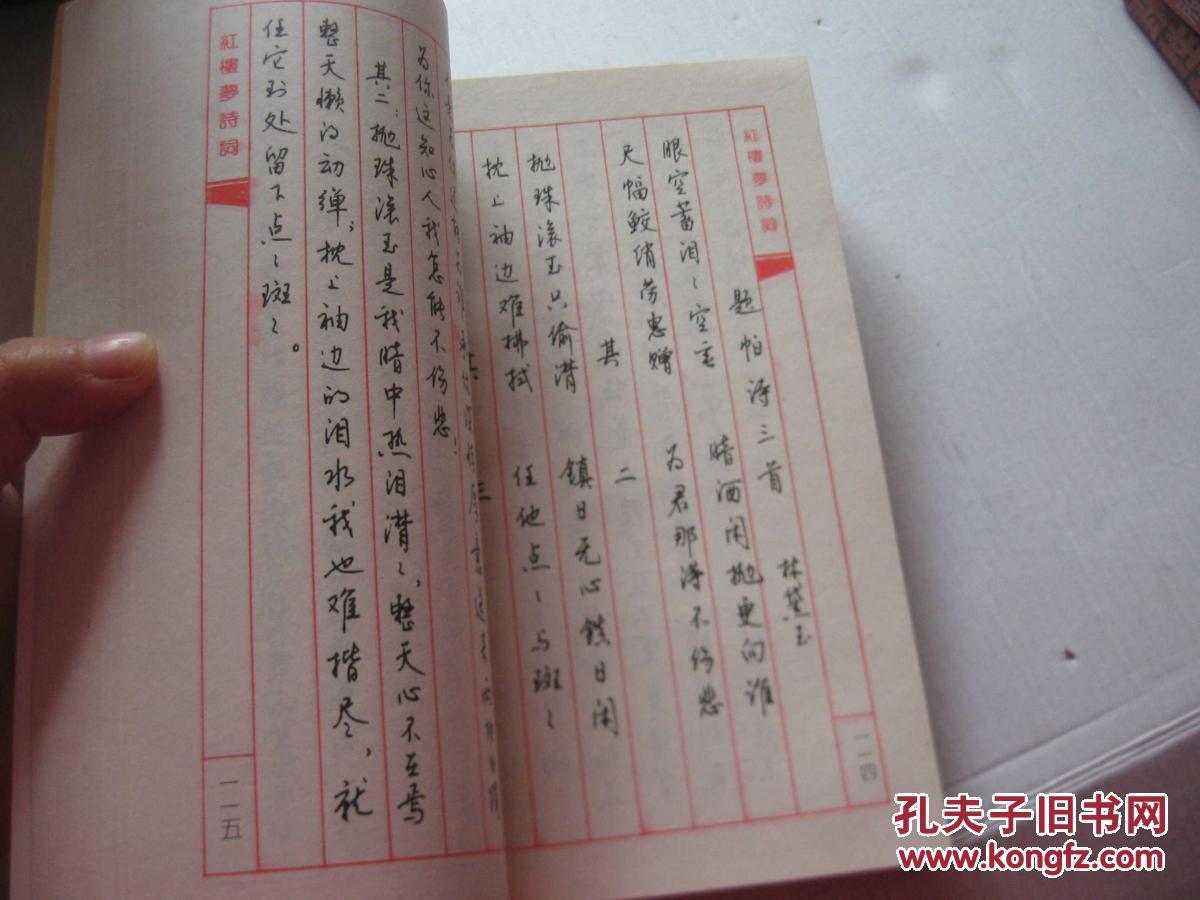 中国书法行书诗词钢笔图片