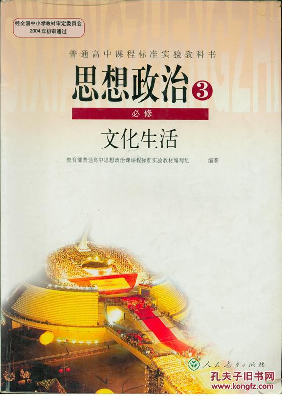 高中教材_高中课本 思想政治必修三 文化生活_教材编委会_孔