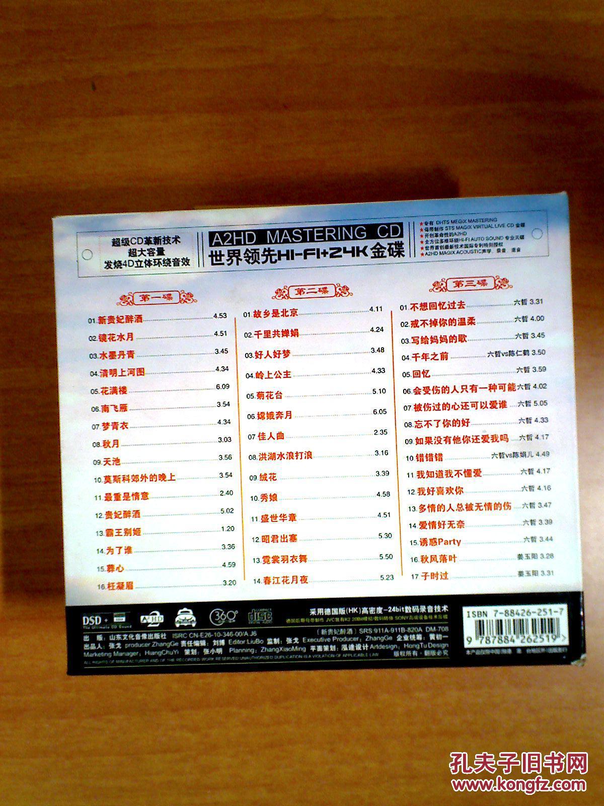 李玉刚——新贵妃醉酒cd 3碟图片